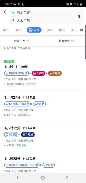 Baidu viajar por libre china